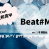 Beat#Mix vol.2 早瀬智紘