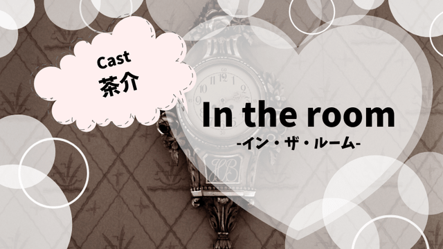 In the room-イン・ザ・ルーム-