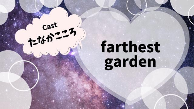 farthest gardenアイキャッチ