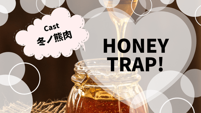 HONEY TRAP!