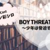 BOY THREATENS~少年は脅迫する~