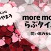 more moreらぶタイム-同い年のカレ-