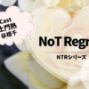 NoT Regretアイキャッチ