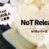 NoT Releaseアイキャッチ