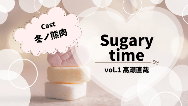 Sugary time vol.1高瀬直哉