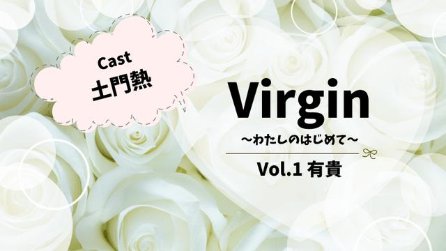 Virgin1 アイキャッチ