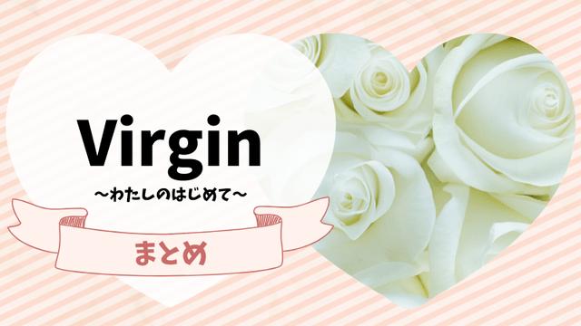 Virgin~わたしのはじめて~シリーズまとめ